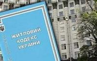 Литвин предлагает не спешить с принятием Жилищного кодекса