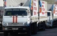 Россия направила на Донбасс 65-й  гумконвой