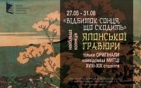 У Дніпрі відбудеться виставка японської гравюри