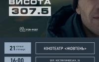 У Києві відбудеться прем'єрний показ документального фільму