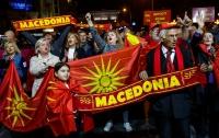 Македония стала Северной