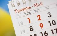 Сколько дней отдохнут украинцы в мае