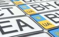 В Украине изменили правила выдачи автомобильных номерных знаков