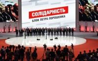 БПП готовится к реформированию и съезду