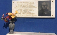 Ночью в Одессе неизвестные сняли мемориальную доску Жукову