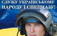 Служу украинскому народу и спецназу