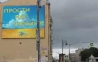 На стене одного из домов Петербурга появился призыв «Прости нас, Украина» (ФОТО)