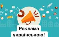 Вся реклама должна выходить на государственном языке