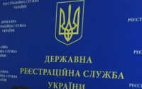 Регистрационная система Минюста опять «легла»?