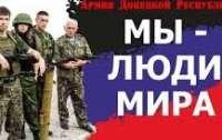 Боевики на Донбассе пытаются устроить пожар