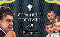 На Google Play вийшла мобільна гра про бійки українських політиків