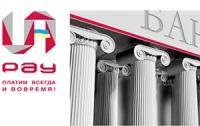 Платежный сервис UAPay принял участие в межбанковской конференции НБУ
