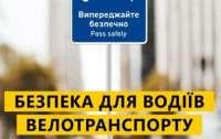 На дорогах Украины появился новый дорожный знак