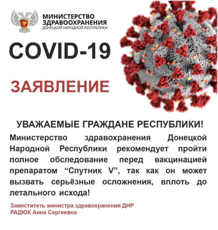 """Вакцина""""СпутникV"""" вызывает осложнения и смерти, ее не хотят использовать даже в РФ– СМИ"""