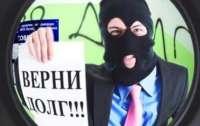 Поменяли правила работы коллекторов в Украине