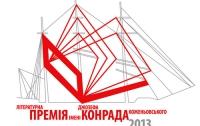 В Киеве пройдет литературная Премия Джозефа Конрада