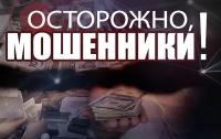 Киевская  пенсионерка лишилась $7000 и 13 тыс. гривен