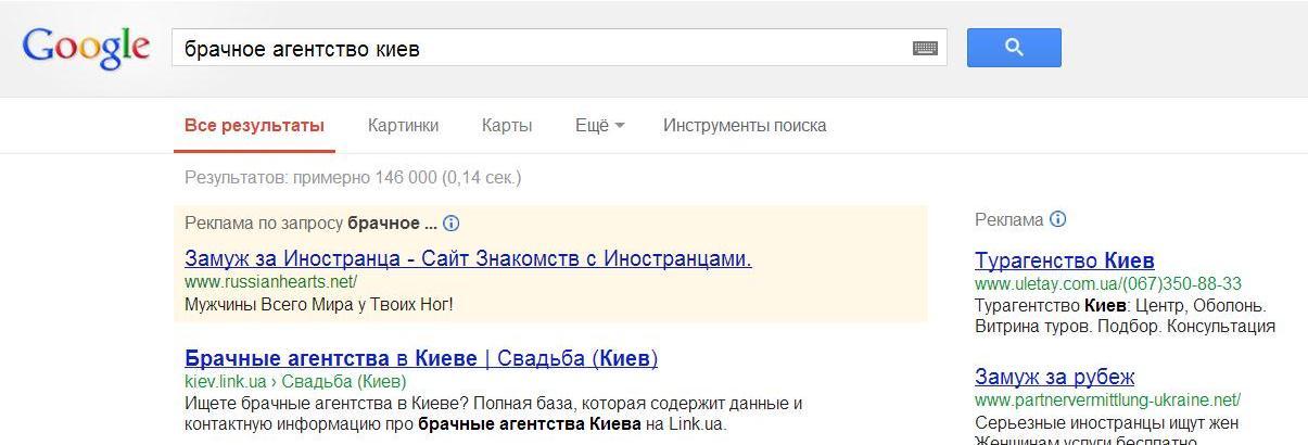 Знакомств украине обявления в