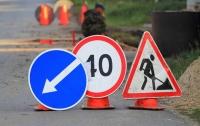 Ремонт дорог: на выходных в Киеве ограничат движение