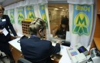 Турникеты Киевского метро временно не принимают банковские карточки