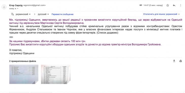 На Одеській митниці під керівництвом Мартинова новий корупційний скандал
