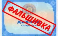 В Украине можно купить даже «настоящий» фальшивый диплом