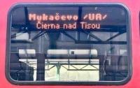 Словакия запускает поезд до Мукачево