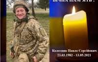 Погиб уже пятый боец ВСУ с начала мая