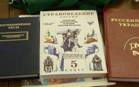 Кремлевскую пропаганду нашли в украинских учебниках