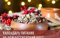 Украинцам напомнили, что можно есть во время Рождественского поста