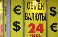 НБУ ужесточит требования к пунктам обмена валют