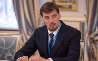 Премьер-министр Гончарук рассказал о загадочных