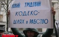 Профсоюзы сплотились в борьбе с Трудовым кодексом (ФОТО, ВИДЕО)