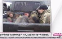 В России журналисты сообщают о нескольких эпизодах убийств украинских бойцов ублюдками