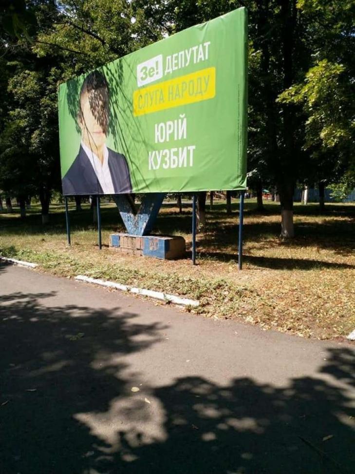729 486 5d2343cee3557 - Юрий Кузбит нарушил избирательное законодательство? Фото