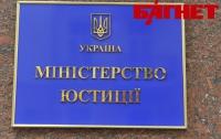 Генпрокуратура расследует ситуацию с техническим сбоем в реестрах Минюста