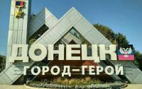 Мощный взрыв прозвучал в Донецке