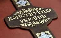 Децентрализация в Украине: когда депутаты возьмутся за изменения в Конституцию